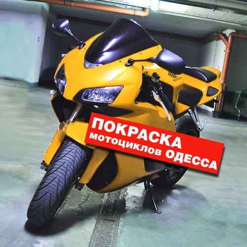 Покраска мотоциклов Одесса